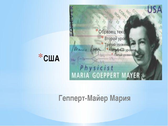 США Гепперт-Майер Мария