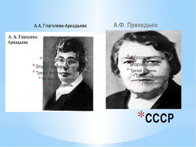А.А. Глаголева-Аркадьева А.Ф. Приходько СССР