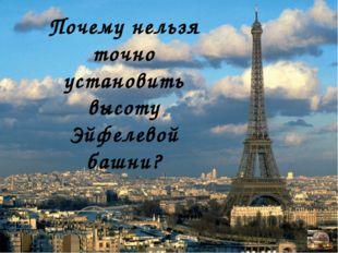 Почему нельзя точно установить высоту Эйфелевой башни?