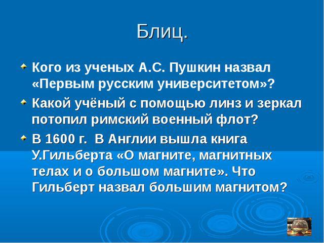 Блиц. Кого из ученых А.С. Пушкин назвал «Первым русским университетом»? Какой...