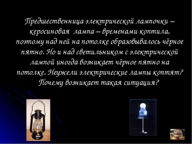 Предшественница электрической лампочки – керосиновая лампа – временами коптил...