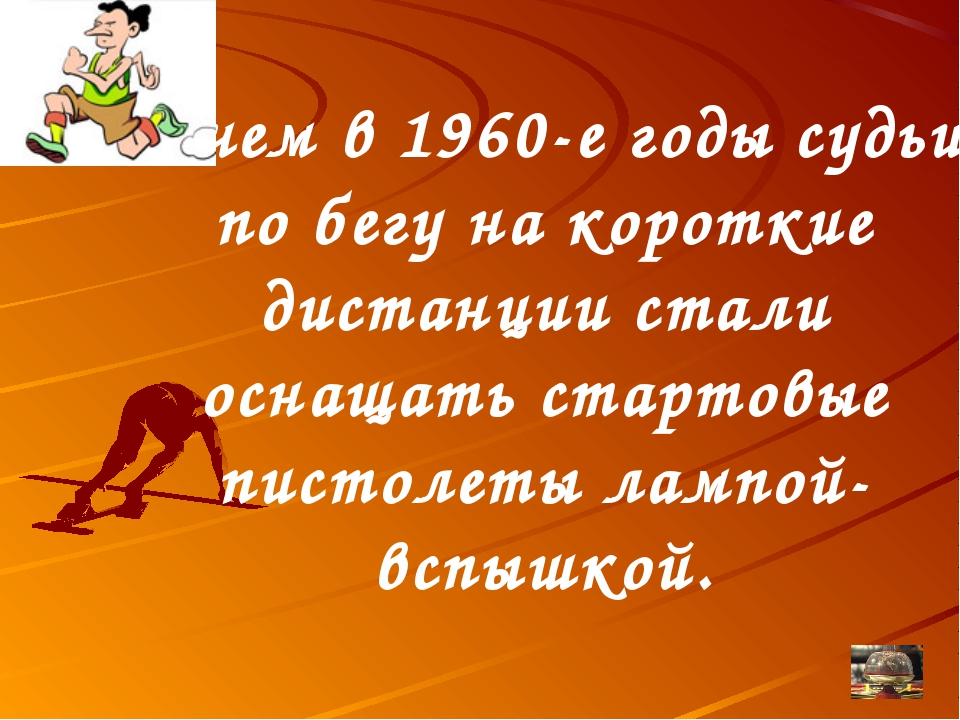 Зачем в 1960-е годы судьи по бегу на короткие дистанции стали оснащать старто...