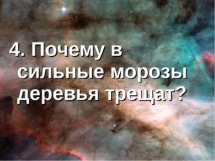 4. Почему в сильные морозы деревья трещат?