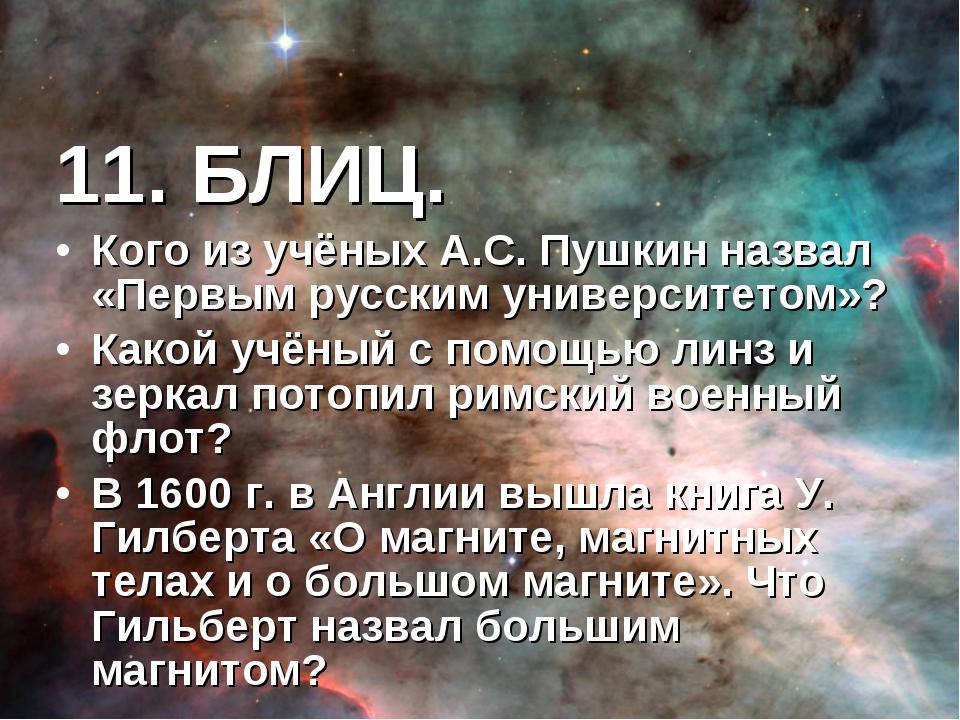 11. БЛИЦ. Кого из учёных А.С. Пушкин назвал «Первым русским университетом»?...