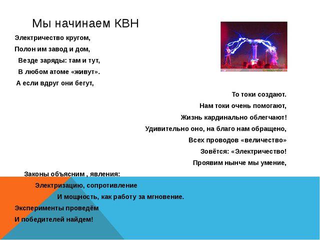 Мы начинаем КВН Электричество кругом, Полон им завод и дом, Везде заряды: там...