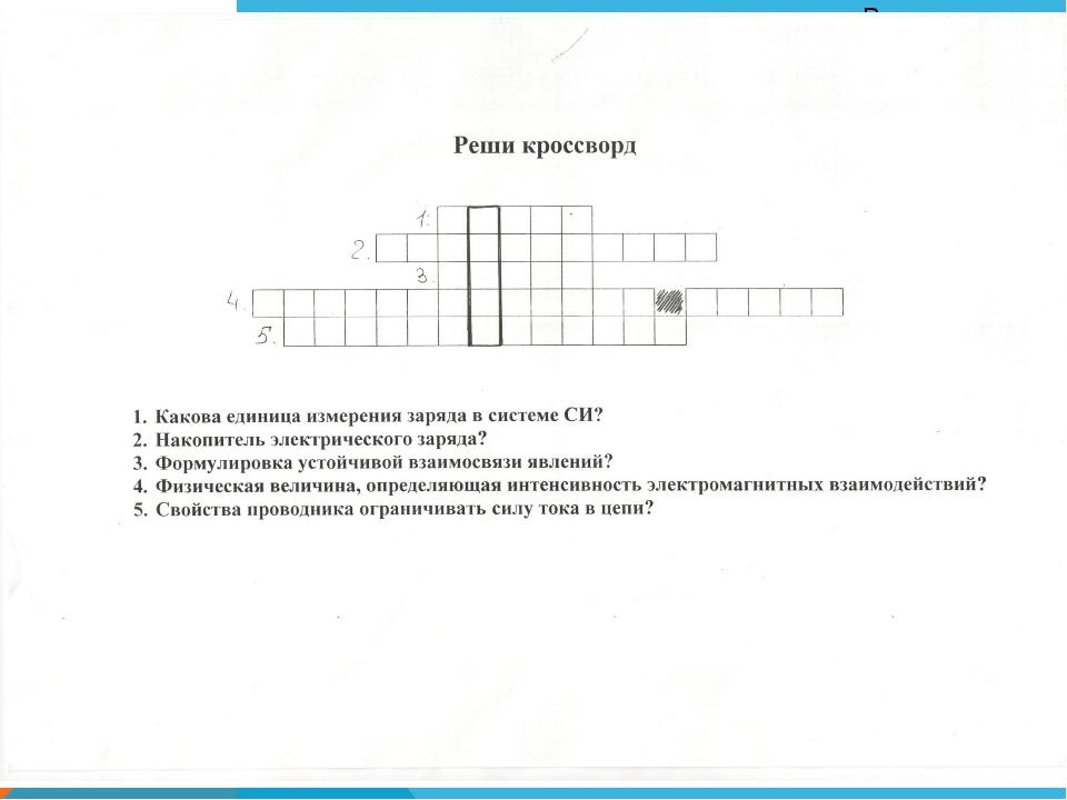 РЕШИ КРОССВОРД