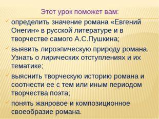 Этот урок поможет вам: определить значение романа «Евгений Онегин» в русской