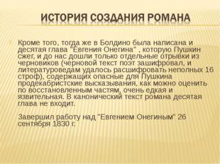 """Кроме того, тогда же в Болдино была написана и десятая глава """"Евгения Онегина"""