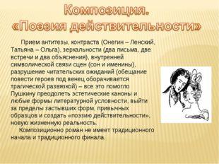 Прием антитезы, контраста (Онегин – Ленский, Татьяна – Ольга), зеркальности