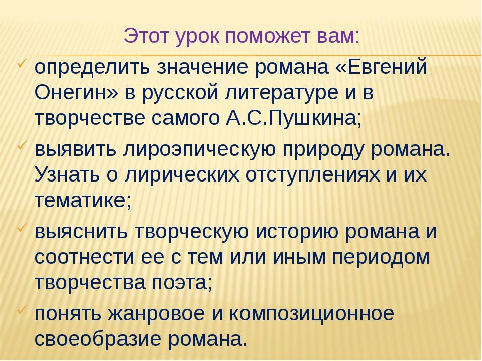Этот урок поможет вам: определить значение романа «Евгений Онегин» в русской...