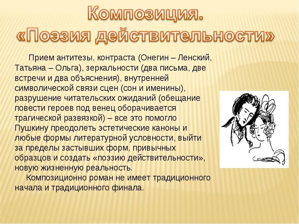 Прием антитезы, контраста (Онегин – Ленский, Татьяна – Ольга), зеркальности...