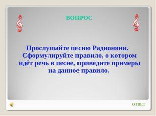 ВОПРОС Прослушайте песню Радионяни. Сформулируйте правило, о котором идёт реч
