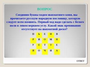 ВОПРОС Соединив буквы ходом шахматного коня, вы прочитаете русскую народную п