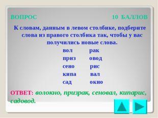 ВОПРОС 10 БАЛЛОВ К словам, данным в левом столбике, подберите слова из правог