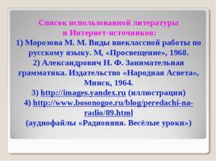 Список использованной литературы и Интернет-источников: 1) Морозова М. М. Ви