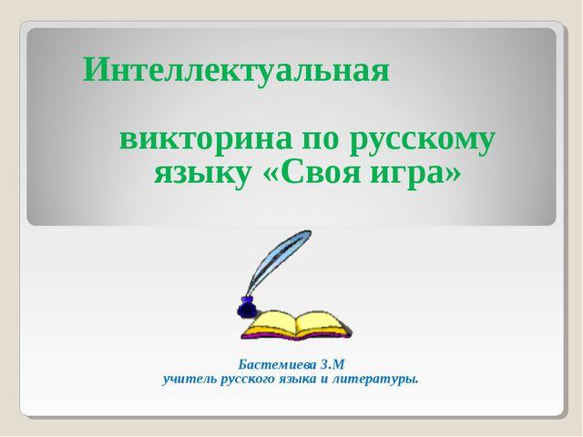 Интеллектуальная викторина по русскому языку «Своя игра» Бастемиева З.М учите...
