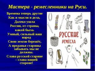 Мастера - ремесленники на Руси. Времена теперь другие Как и мысли и дела, Дал