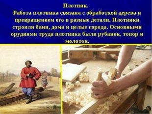 Плотник. Работа плотника связана с обработкой дерева и превращением его в р
