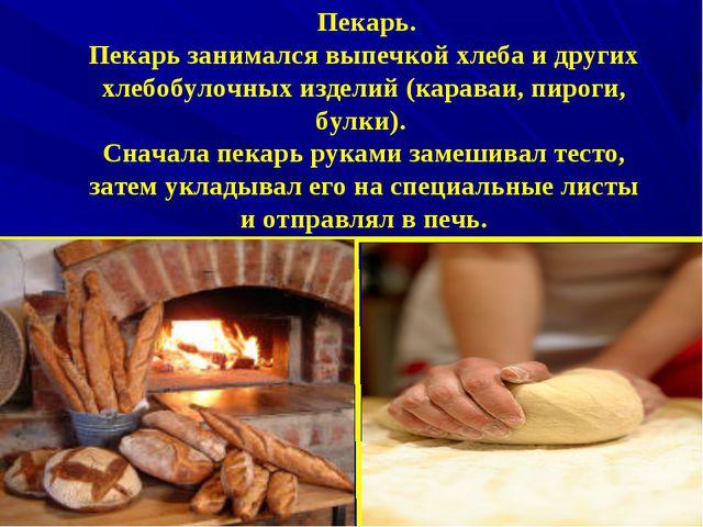 Пекарь. Пекарь занимался выпечкой хлеба и других хлебобулочных изделий (кара...