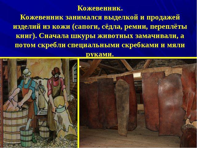 Кожевенник. Кожевенник занимался выделкой и продажей изделий из кожи (сапоги...