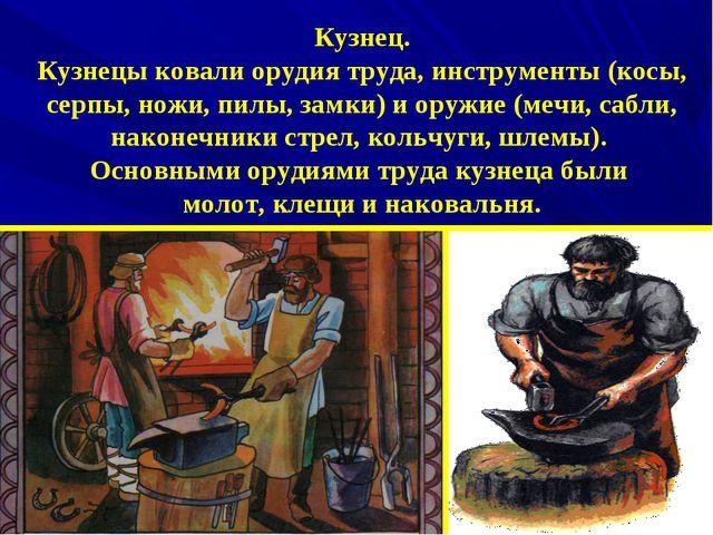 Кузнец. Кузнецы ковали орудия труда, инструменты (косы, серпы, ножи, пилы, за...