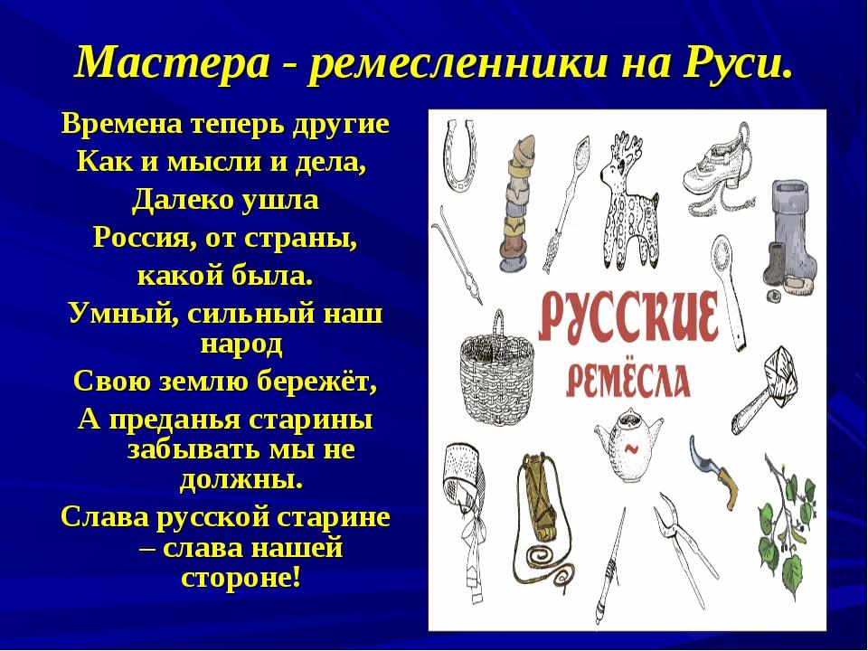 Мастера - ремесленники на Руси. Времена теперь другие Как и мысли и дела, Дал...