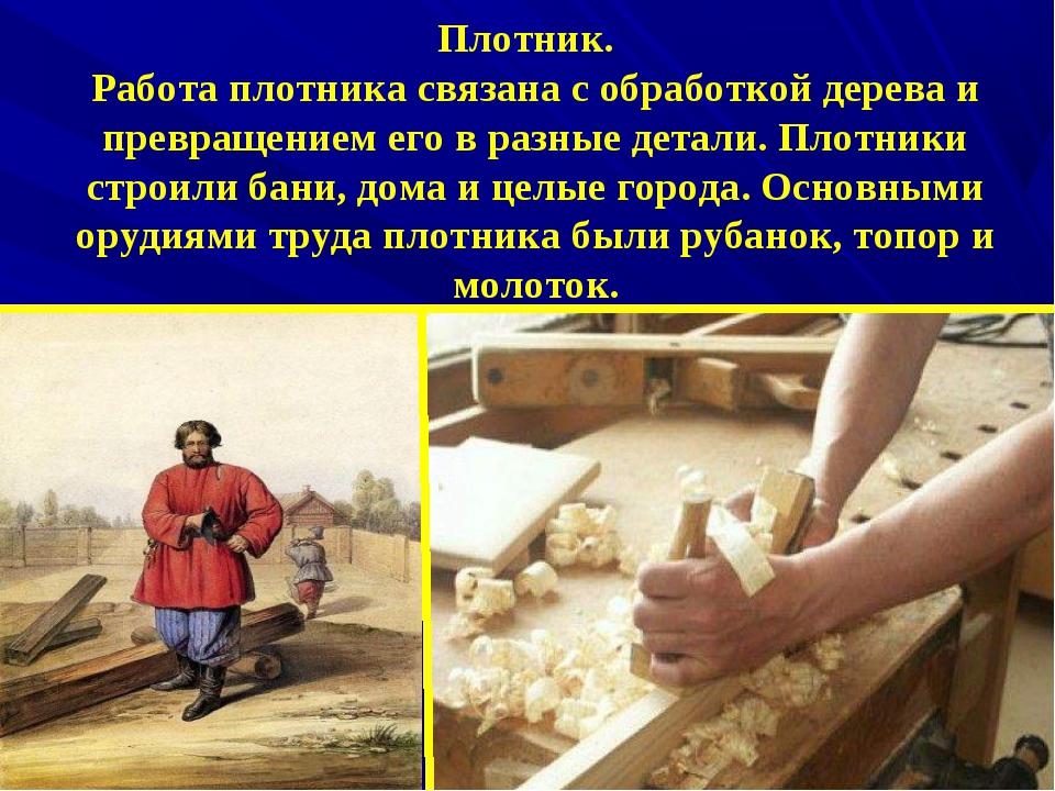 Плотник. Работа плотника связана с обработкой дерева и превращением его в р...