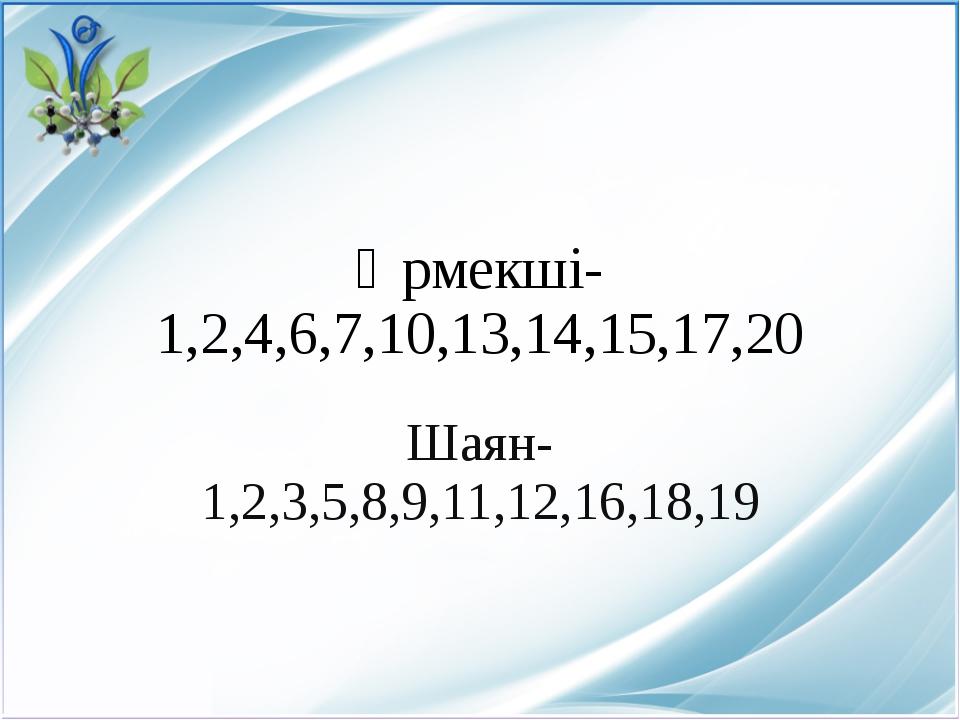 Өрмекші-1,2,4,6,7,10,13,14,15,17,20 Шаян-1,2,3,5,8,9,11,12,16,18,19