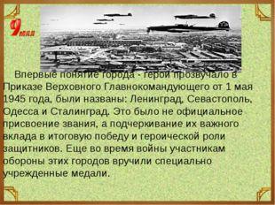 Впервые понятие города - герой прозвучало в Приказе Верховного Главнокоманду
