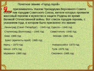 Почетное звание «Город-герой» присваивалось Указом Президиума Верховного Сов