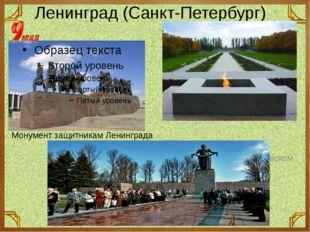 Ленинград (Санкт-Петербург) Вечныйогоньна Пискаревском мемориальном кладб