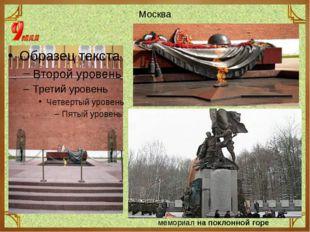 Москва мемориалнапоклоннойгоре