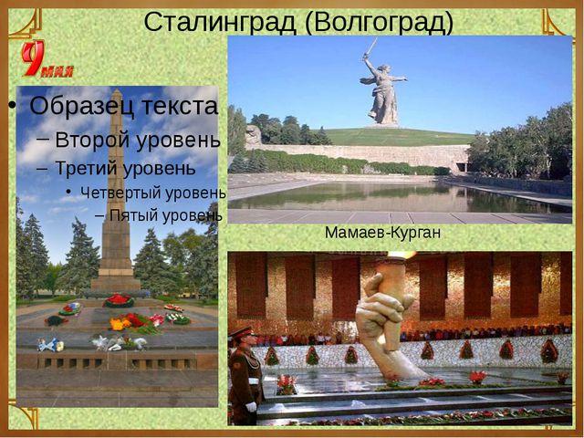 Сталинград (Волгоград) Мамаев-Курган
