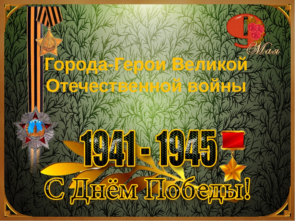 Города-Герои Великой Отечественной войны