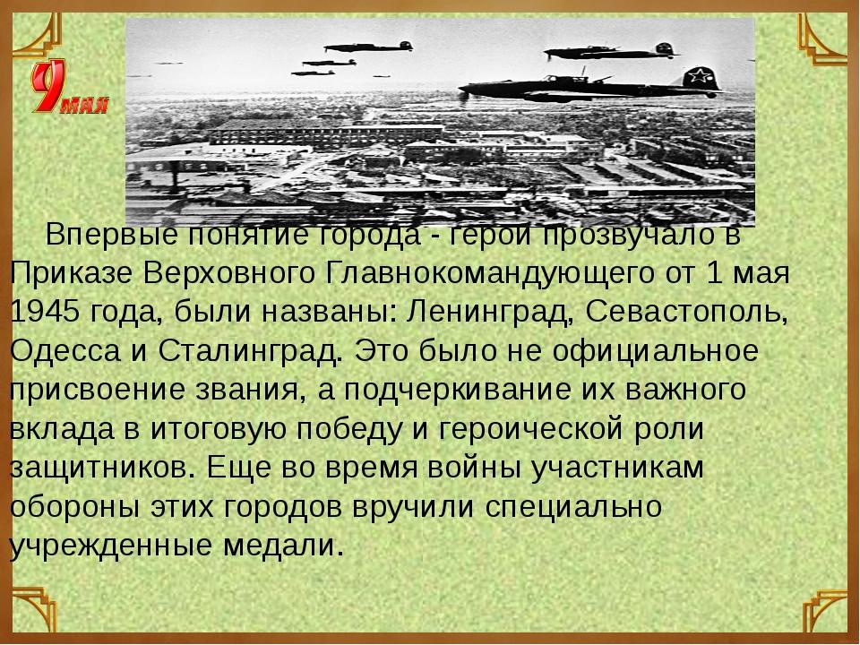 Впервые понятие города - герой прозвучало в Приказе Верховного Главнокоманду...
