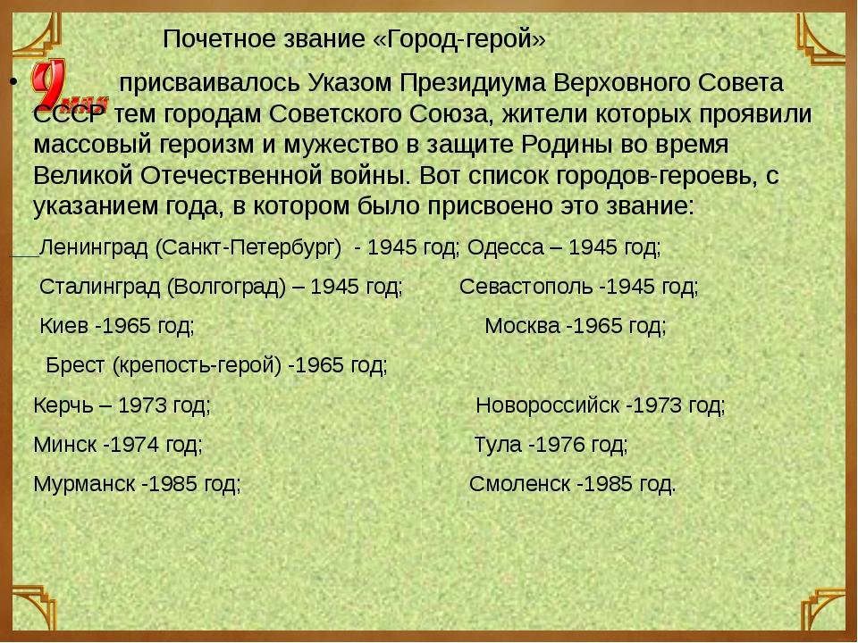 Почетное звание «Город-герой» присваивалось Указом Президиума Верховного Сов...