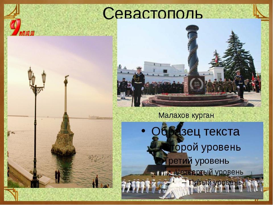 Севастополь Малахов курган