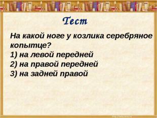 Тест На какой ноге у козлика серебряное копытце? 1) на левой передней 2) на