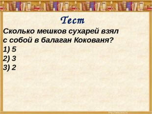 Тест Сколько мешков сухарей взял с собой в балаган Кокованя? 1) 5 2) 3 3) 2