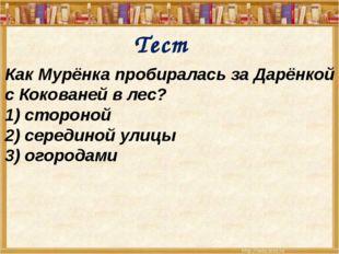 Тест Как Мурёнка пробиралась за Дарёнкой с Кокованей в лес? 1) стороной 2) с
