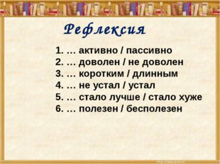 1. … активно / пассивно 2. … доволен / не доволен 3. … коротким / длинным 4.