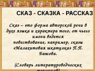 СКАЗ - СКАЗКА - РАССКАЗ Сказ – это форма авторской речи в духе языка и харак