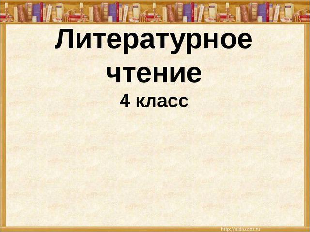 Литературное чтение 4 класс