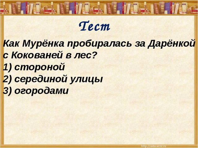 Тест Как Мурёнка пробиралась за Дарёнкой с Кокованей в лес? 1) стороной 2) с...