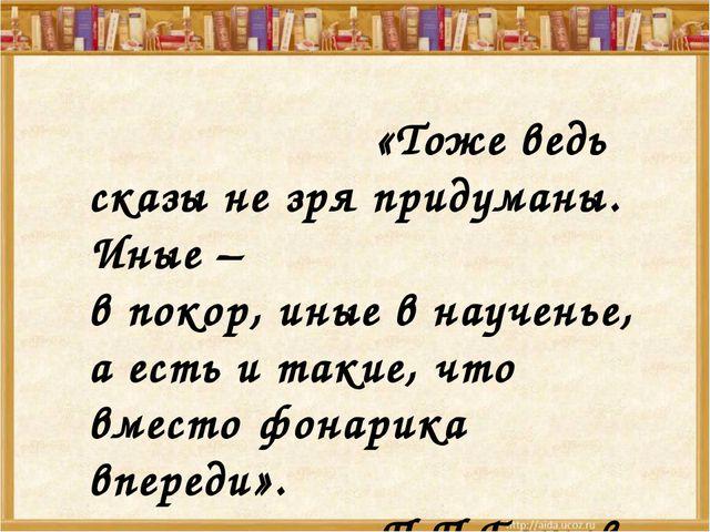 «Тоже ведь сказы не зря придуманы. Иные – в покор, иные в наученье, а есть и...