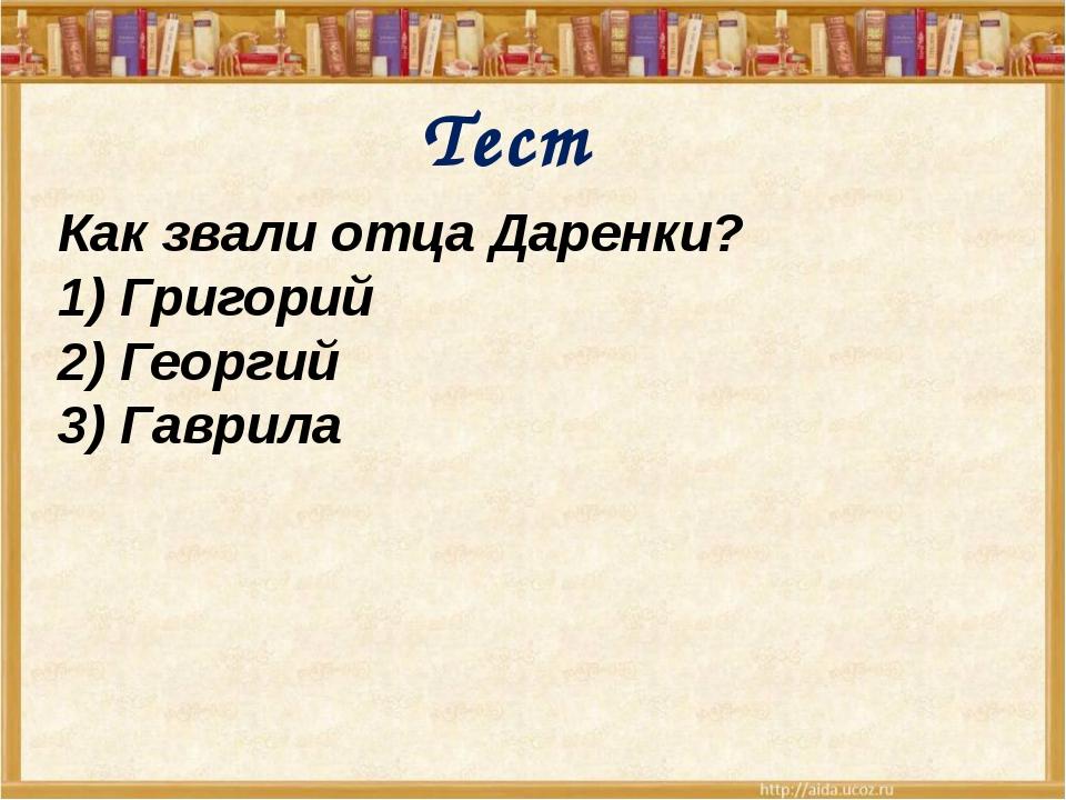Тест Как звали отца Даренки? 1) Григорий 2) Георгий 3) Гаврила