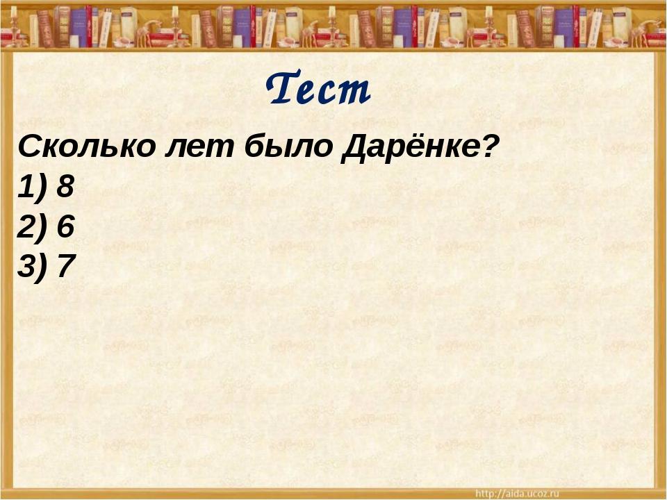 Сколько лет было Дарёнке? 1) 8 2) 6 3) 7 Тест