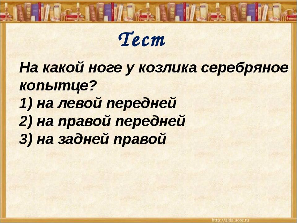 Тест На какой ноге у козлика серебряное копытце? 1) на левой передней 2) на...