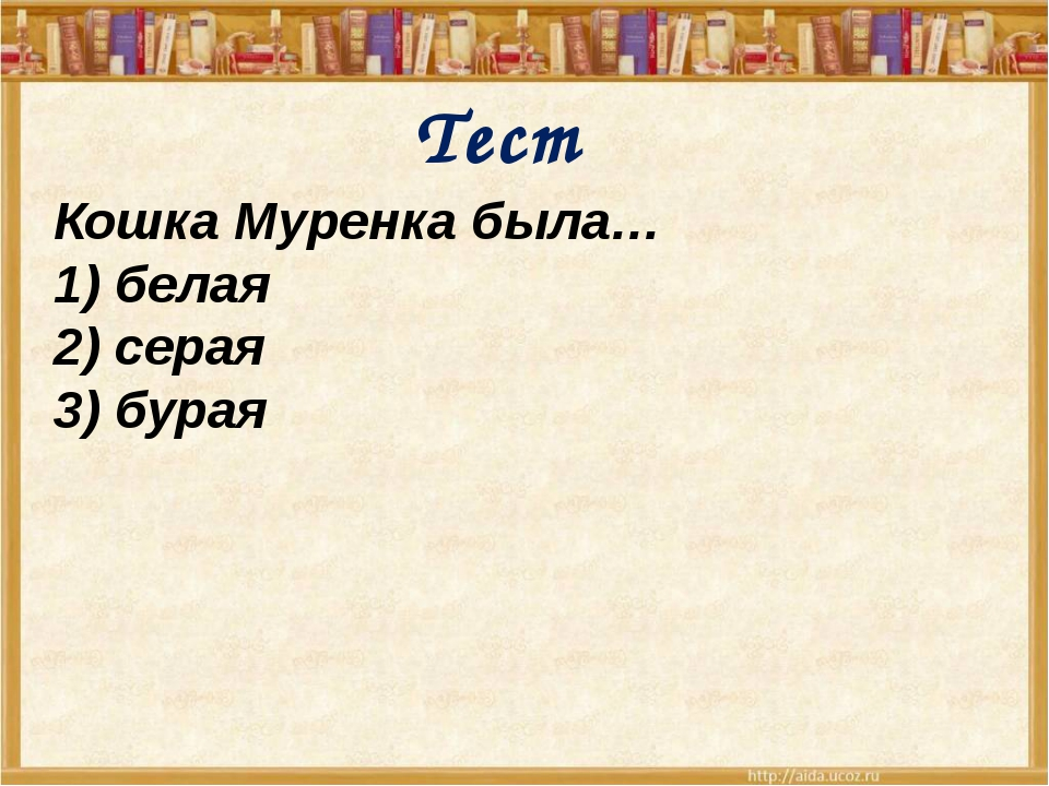 Тест Кошка Муренка была… 1) белая 2) серая 3) бурая
