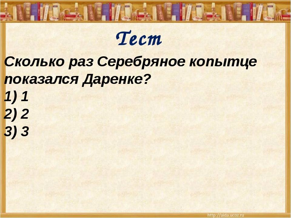 Тест Сколько раз Серебряное копытце показался Даренке? 1) 1 2) 2 3) 3
